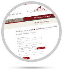 Вы звоните нам или делаете заявку с сайта для заказа рулонных штор